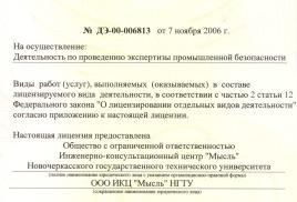 Наша организация получила новую переоформленную лицензию на экспертизу промышленной безопасности